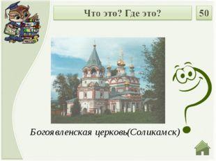 Богоявленская церковь(Соликамск)