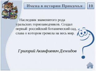 Григорий Акинфиевич Демидов Наследник знаменитого рода уральских горнозаводчи