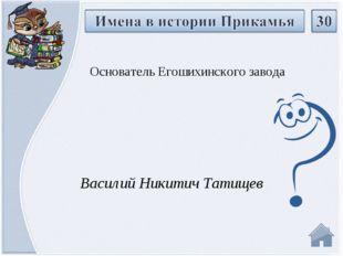 Василий Никитич Татищев Основатель Егошихинского завода