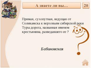Бабиновская Прямая, сухопутная, ведущая от Соликамска к верховьям сибирской