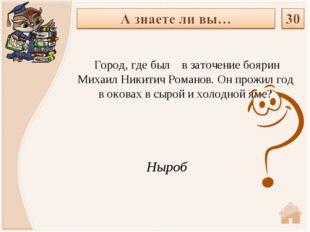 Ныроб Город, где был в заточение боярин Михаил Никитич Романов. Он прожил го