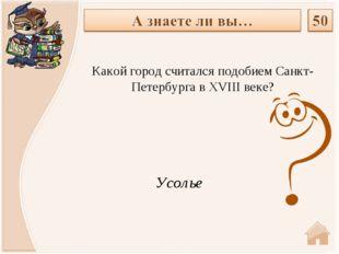Усолье Какой город считался подобием Санкт- Петербурга в XVIII веке?