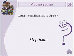 Чердынь Самый первый кремль на Урале?