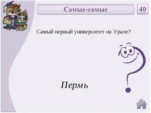 Пермь Самый первый университет на Урале?