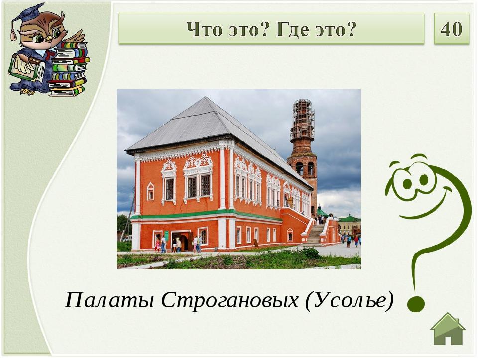 Палаты Строгановых (Усолье)