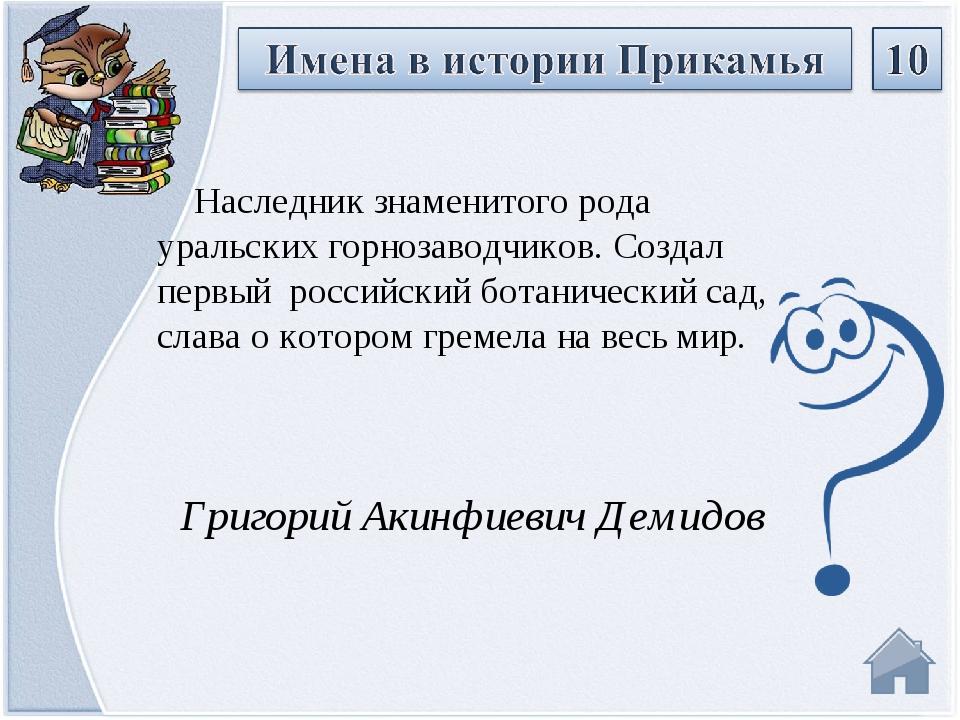 Григорий Акинфиевич Демидов Наследник знаменитого рода уральских горнозаводчи...