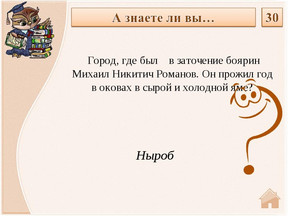 Ныроб Город, где был в заточение боярин Михаил Никитич Романов. Он прожил го...