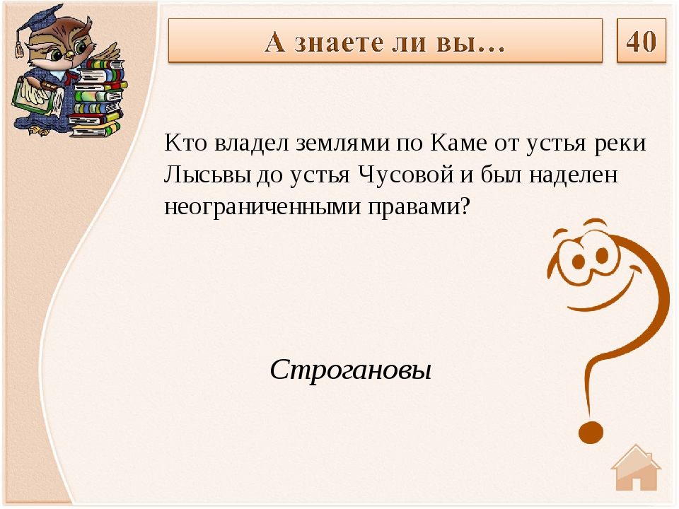 Строгановы Кто владел землями по Каме от устья реки Лысьвы до устья Чусовой...