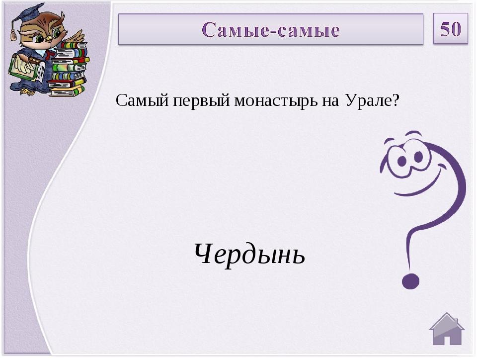 Чердынь Самый первый монастырь на Урале?
