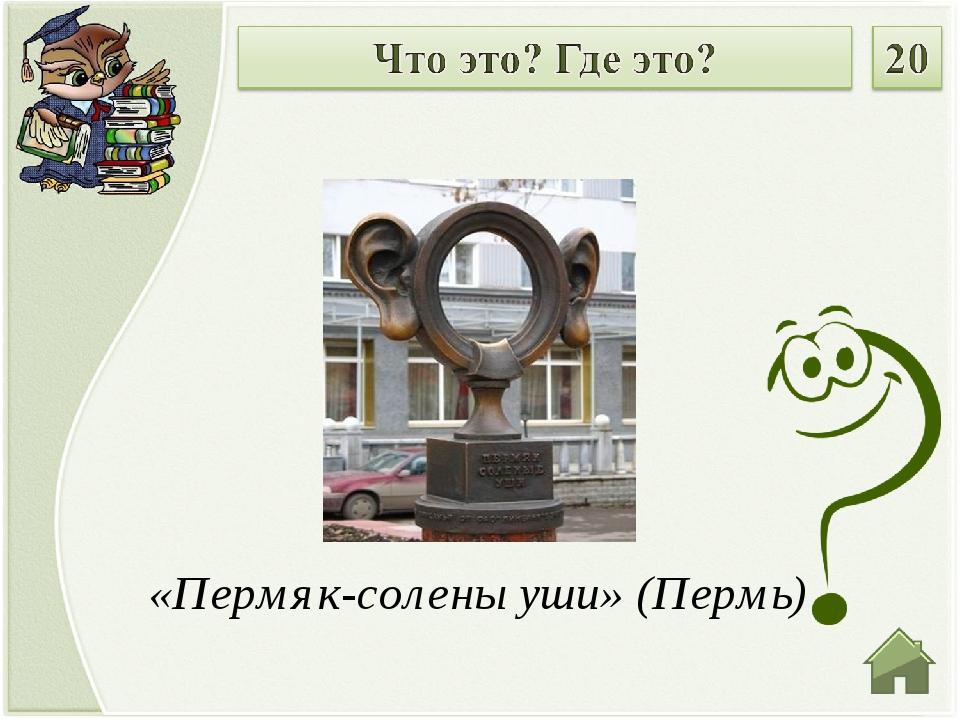 «Пермяк-солены уши» (Пермь)