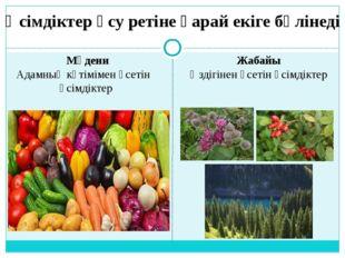 Өсімдіктер өсу ретіне қарай екіге бөлінеді Мәдени Адамның күтімімен өсетін өс