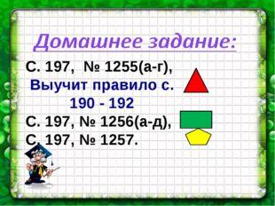 С. 197, № 1255(а-г), Выучит правило с. 190 - 192 С. 197, № 1256(а-д), С. 197,
