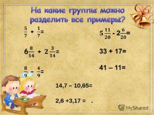 14,7 – 10,65= 2,6 +3,17 = .