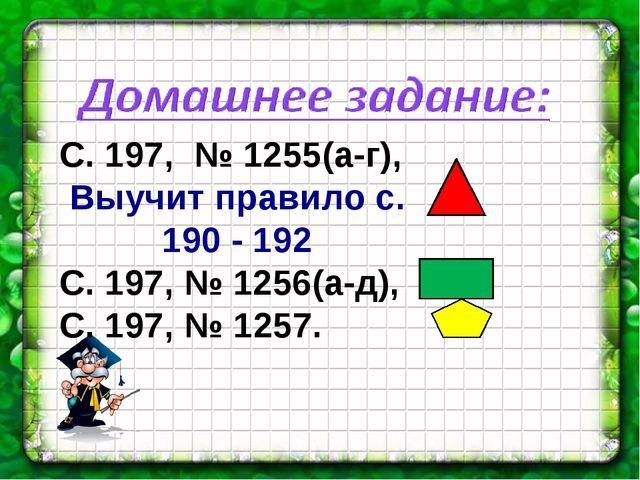 С. 197, № 1255(а-г), Выучит правило с. 190 - 192 С. 197, № 1256(а-д), С. 197,...