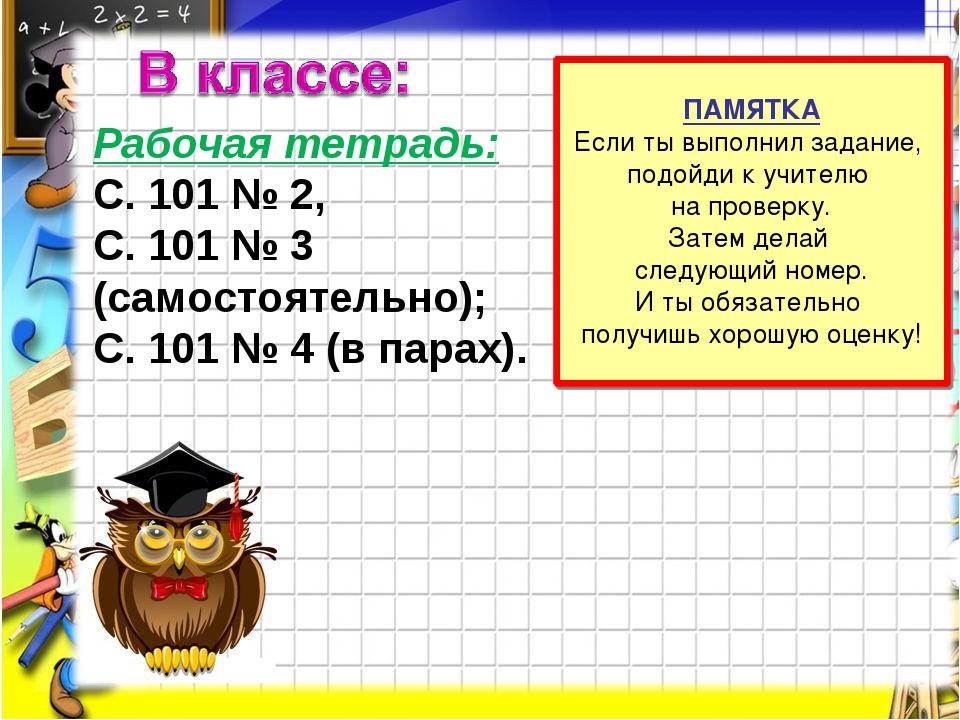 Рабочая тетрадь: С. 101 № 2, С. 101 № 3 (самостоятельно); С. 101 № 4 (в парах).