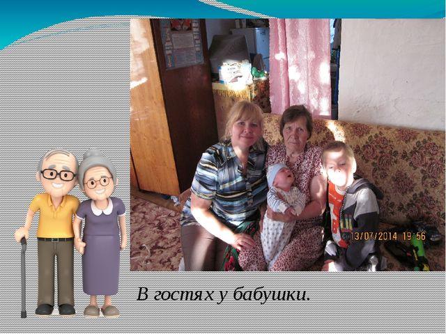 В гостях у бабушки.