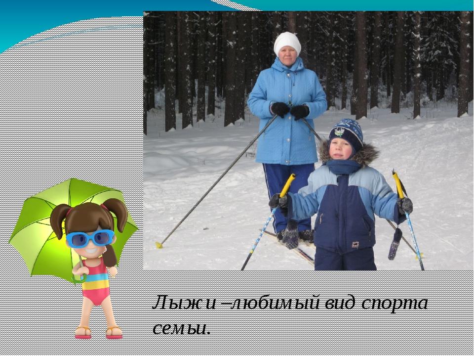 Лыжи –любимый вид спорта семьи.