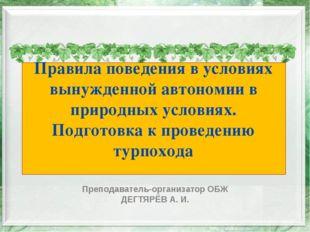 Правила поведения в условиях вынужденной автономии в природных условиях. Подг