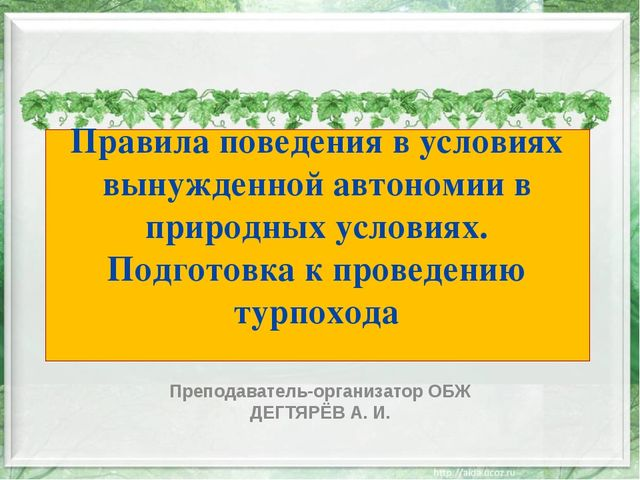 Правила поведения в условиях вынужденной автономии в природных условиях. Подг...
