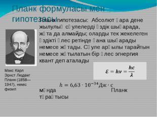 Планк формуласы мен гипотезасы Планк гипотезасы: Абсолют қара дене жылулық сә