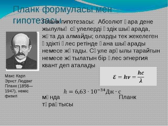 Планк формуласы мен гипотезасы Планк гипотезасы: Абсолют қара дене жылулық сә...