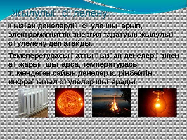 Жылулық сәлелену: Қызған денелердің сәуле шығарып, электромагниттік энергия т...