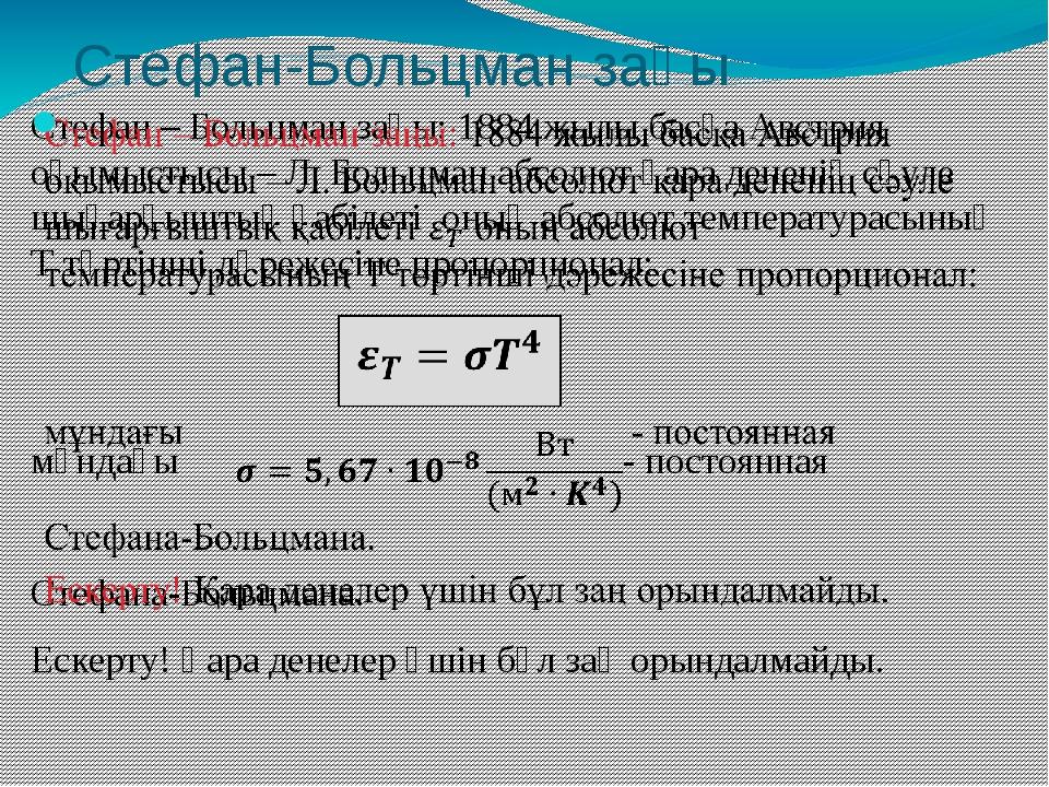 Стефан-Больцман заңы