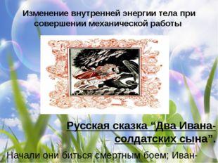 Изменение внутренней энергии тела при совершении механической работы Русская