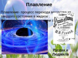 Плавление Руслан и Людмила ...На месте славного побега Весной растопленного с