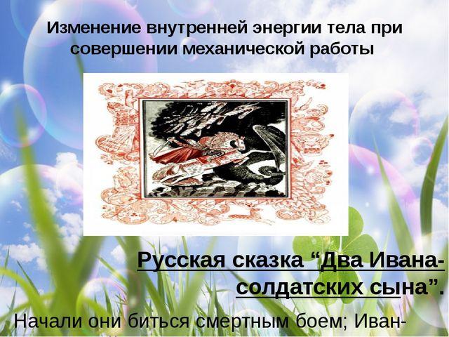 Изменение внутренней энергии тела при совершении механической работы Русская...