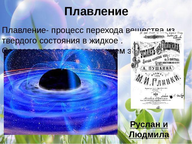 Плавление Руслан и Людмила ...На месте славного побега Весной растопленного с...