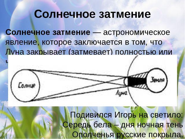 Солнечное затмение Подивился Игорь на светило: Середь бела – дня ночная тень...