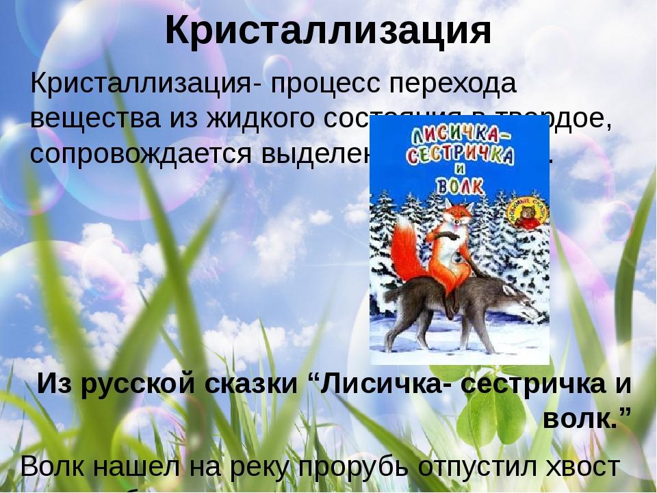 """Кристаллизация Из русской сказки """"Лисичка- сестричка и волк."""" Волк нашел на р..."""