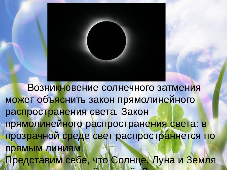 Возникновение солнечного затмения может объяснить закон прямолинейного распр...