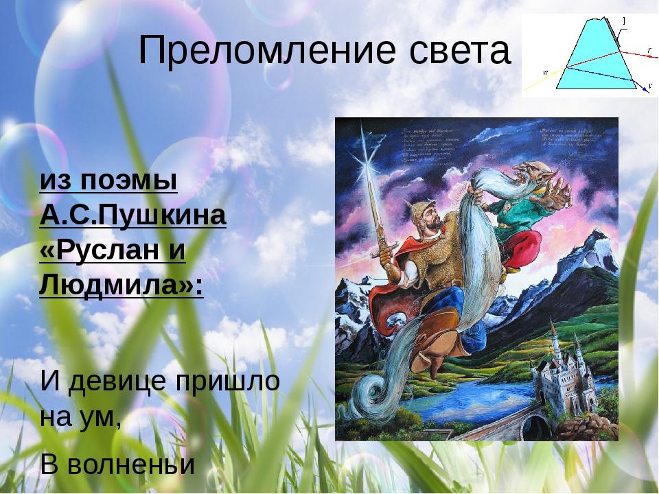 Преломление света из поэмы А.С.Пушкина «Руслан и Людмила»:  И девице пришло...