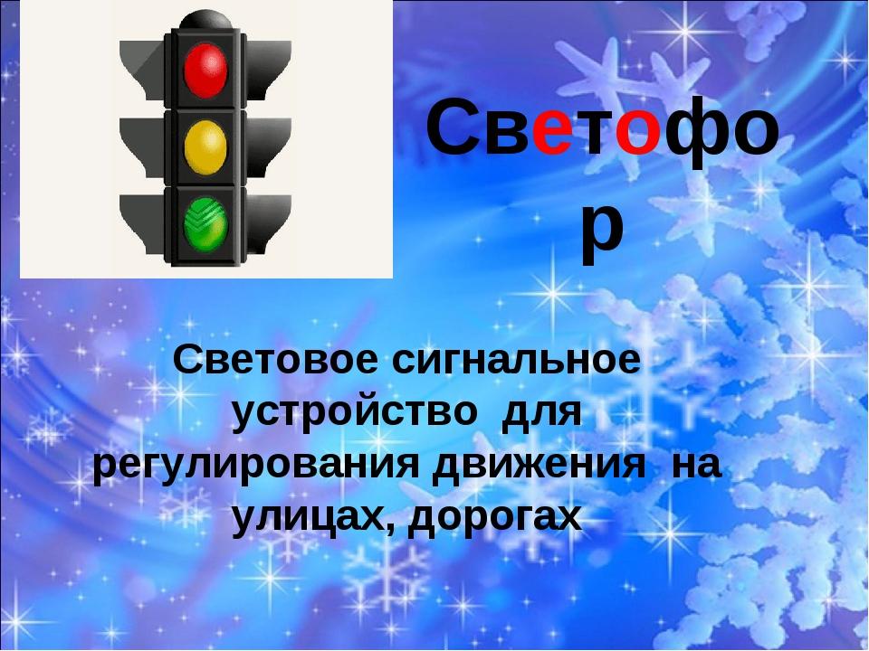 Светофор Световое сигнальное устройство для регулирования движения на улиц...