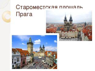 Староместская площадь Прага
