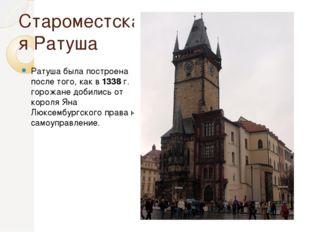 Староместская Ратуша Ратуша была построена после того, как в 1338 г. горожане