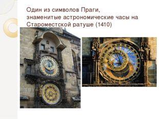 Один из символов Праги, знаменитые астрономические часы на Староместской рату