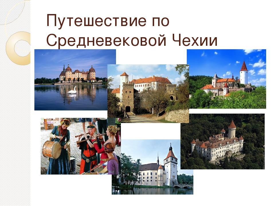 Путешествие по Средневековой Чехии