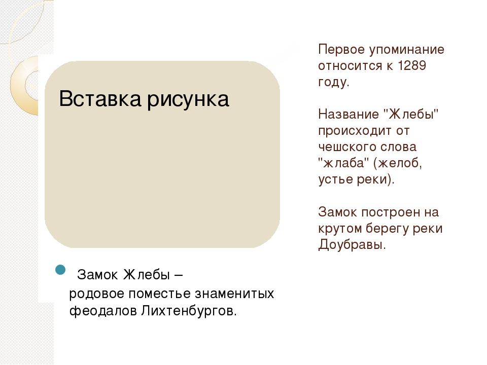 """Первое упоминание относится к 1289 году. Название """"Жлебы"""" происходит от чешск..."""