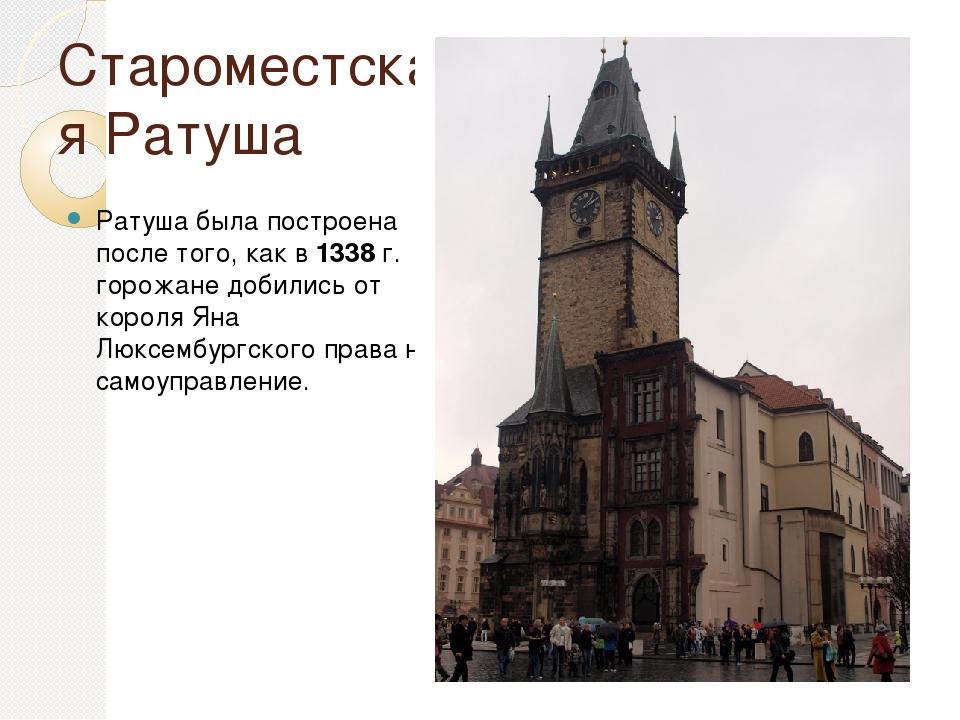 Староместская Ратуша Ратуша была построена после того, как в 1338 г. горожане...