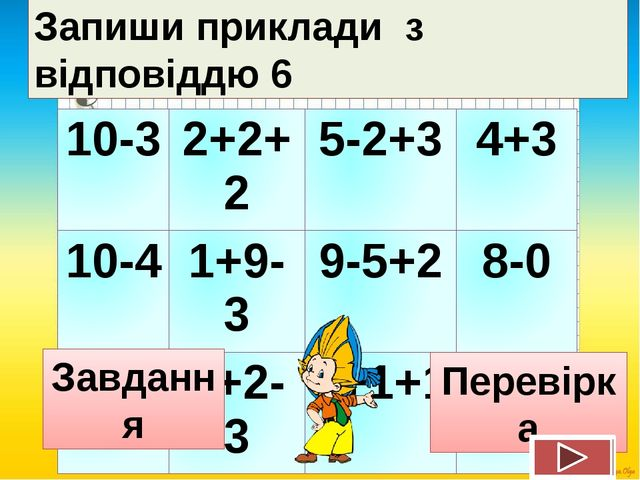 Запиши приклади з відповіддю 6 Завдання Перевірка 10-3 2+2+2 5-2+3 4+3 10-4 1...