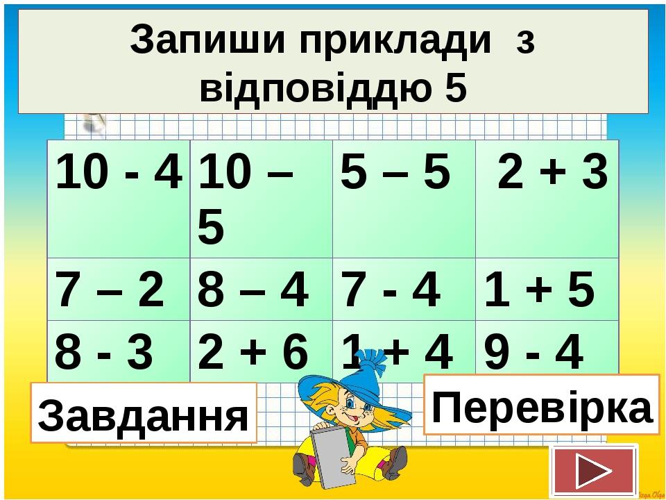 Запиши приклади з відповіддю 5 Перевірка Завдання 10 - 4 10 – 5 5 – 5 2 + 3 7...