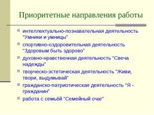 """Приоритетные направления работы интеллектуально-познавательная деятельность """""""