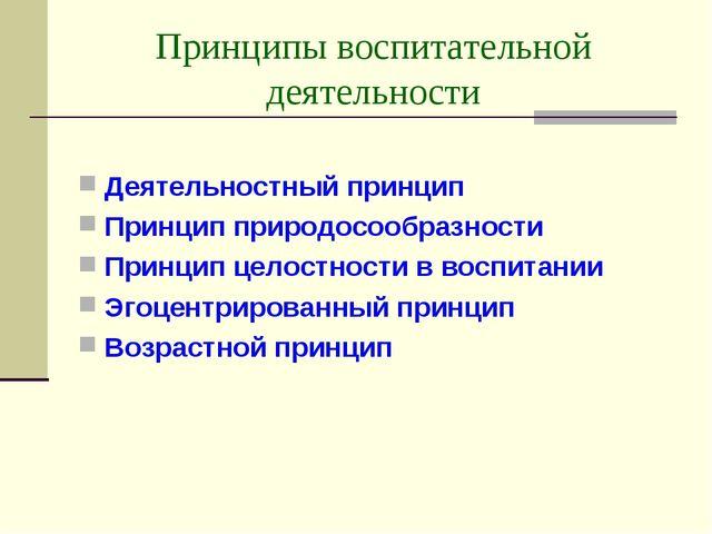Принципы воспитательной деятельности Деятельностный принцип Принцип природосо...