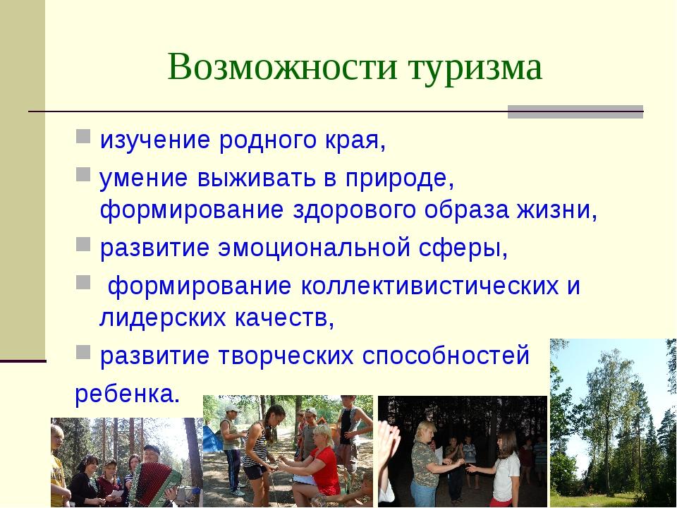Возможности туризма изучение родного края, умение выживать в природе, формиро...