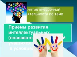 Занятие внеурочной деятельности по теме Приёмы развития интеллектуальных (поз