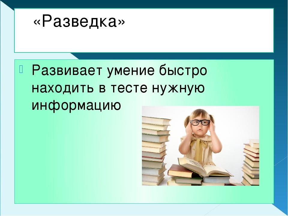 «Разведка» Развивает умение быстро находить в тесте нужную информацию