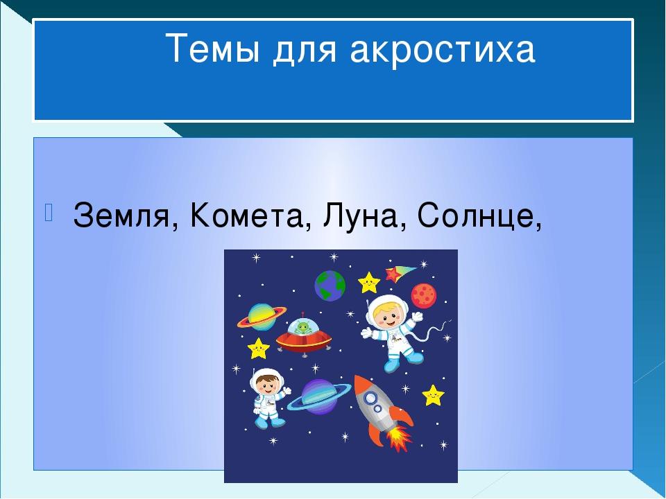 Темы для акростиха Земля, Комета, Луна, Солнце,